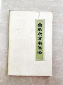 HC5004644 鲁迅杂文书信选