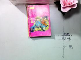 《七龙珠》青海版 二三四五集合售 私人线装
