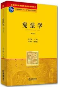 宪法学 第三版 张千帆 主编