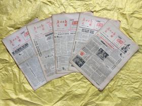 广州日报足球世界杯特刊  1986年第1-第5辑合售