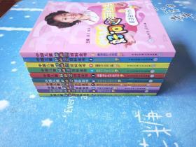 中国儿童好问题百科全书 全10册【出版时间不同(如图)】