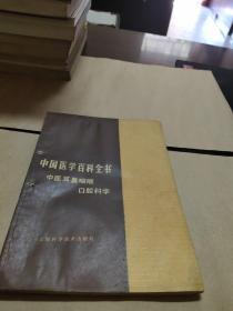 中国医学百科全书。(中医耳鼻咽喉口腔科学。)