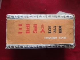 三国演义(83版,带原盒,48全)