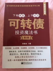 可转债投资魔法书(第2版)