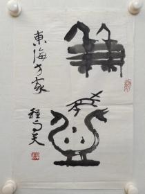 保真,书法篆刻名家程与天书法一幅,尺寸50.5×34cm