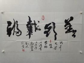 保真,蒋祖朗书法一幅《善行载福》,尺寸68×133cm