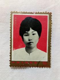 杨开慧烈士邮票   J27 2-2