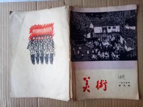 美术 1965年第四期