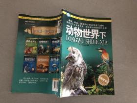 我的第一套百科全书:动物世界(下)