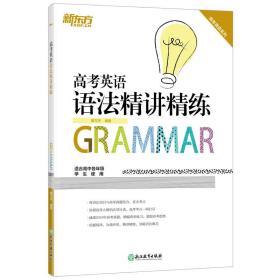 新东方高考英语语法精讲精练