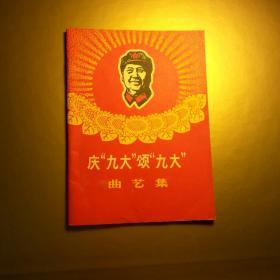 """庆""""九大""""颂""""九大""""曲艺集"""