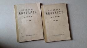 技工学校教学用书:硬质合金生产工艺(试用教材)上.下册