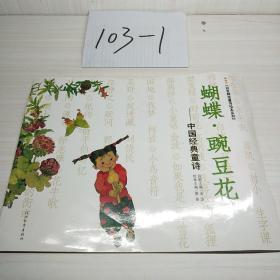 蝴蝶 豌豆花