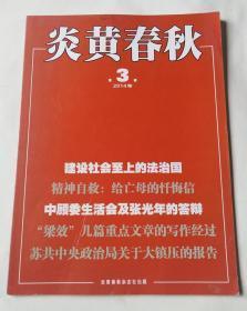 炎黄春秋(2014年第3期 总第264期)