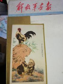 1958年朝花美术社出版徐悲鸿作贺年片