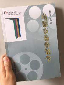 电影市场营销学9787106029715俞剑红,翁旸,中国电影出版社