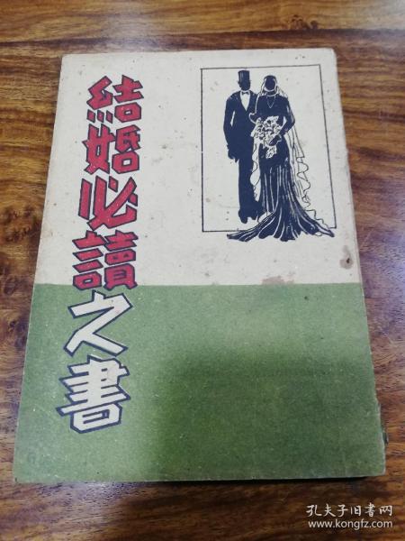 结婚必读之书(满洲国)