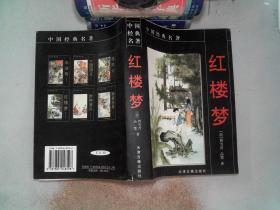 红楼梦 中国经典名著