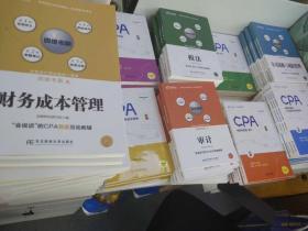 注册会计师2019教材 高顿财经CPA注册会计师考试教辅 CPA做题有套路税法教材辅导书