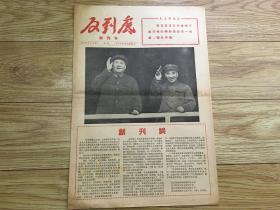 文革小报 反到底 创刊号 有毛林像