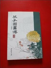 芥子园画传(第4册)梅菊