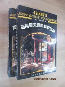 阿西莫夫最新科学指南(上下)全两册合售