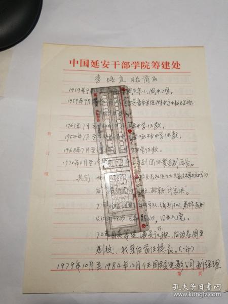 陕西省艺术研究院所长李培直信稿
