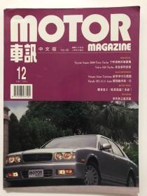车讯 1993年12月