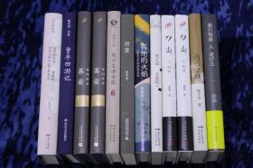 (签名本合集4)贾平凹、余华、苏童、刘震云、王安忆等作家签名本十种,具体如图,永久保真