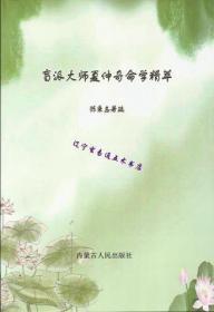 《盲派大师夏仲奇命学精萃》陈秉志著疏32开332页