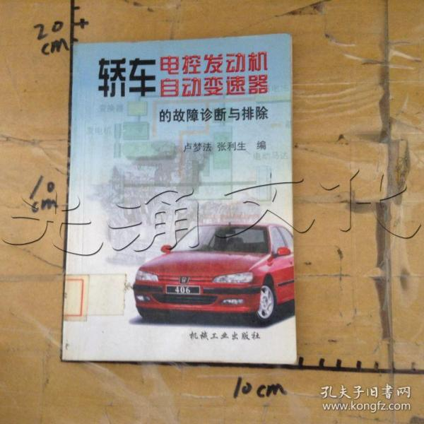 轿车电控发动机自动变速器的故障诊断与排除