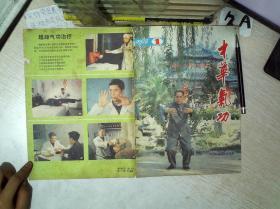 中华气功 1985 1