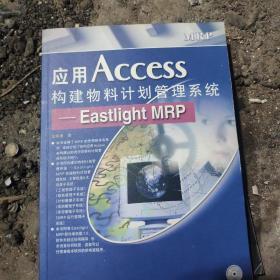 应用Access构建物料计划管理系统: Eastliht MRP(含盘)