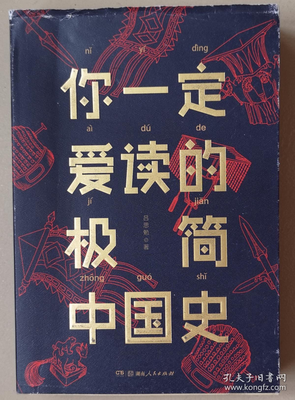 《你一定爱读的极简中国史》吕思勉 著