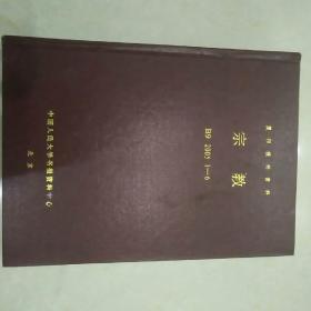 复印报刊资料 宗教 2005 1~6