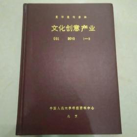 复印报刊资料 文化创意产业2010 1~6