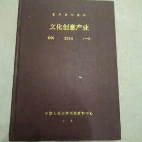 复印报刊资料 文化创意产业2014 1~6