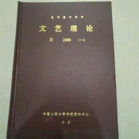 复印报刊资料 文艺理论2008 1~6