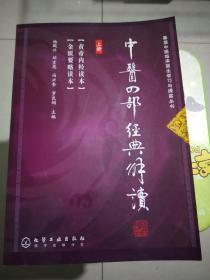 中医四部经典解读·上册