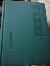 绍兴县志(全四册)