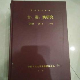 复印报刊资料 台、港、澳研究2013 1~6