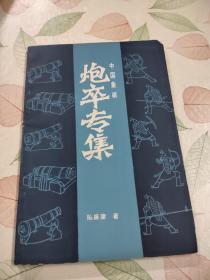 中国象棋:炮卒专集