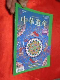 中华遗产(2016-12, 总第134期 )【最中国的图案 专辑(下)  】  16开