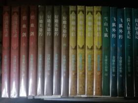 金庸作品集;三联版