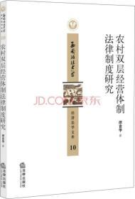 �r村�p�咏��I�w制法律制度研究 �V� �T�F�A著 nong cun shuang ceng jing ying ti zhi