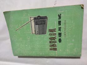 晶体管收音机的修理与调试