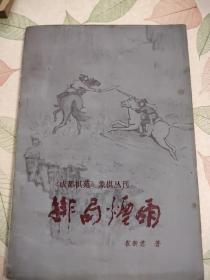 《成都棋苑》象棋丛刊:排局烟雨