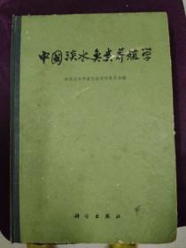 中国淡水鱼类养殖学(第二版)(有郭沫若写的序言)