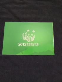 2012中国国宝熊猫测试钞 (有收藏证书)收藏编号015347