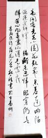 【保真】中书协会员、国展精英杜一清草书条幅:李商隐《落花》